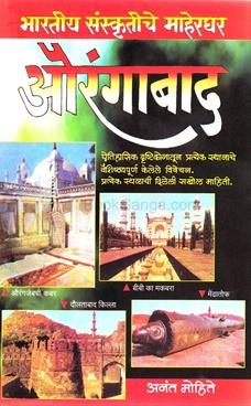 Bhartiy Sanskrutiche Maherghar Aurangabad