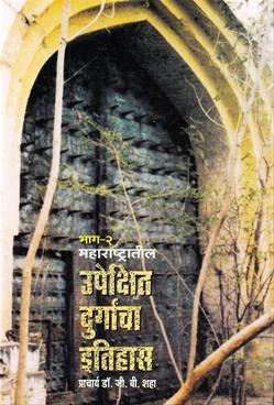 Maharashtratil Upekshit Durgancha Etihas Bhag 2