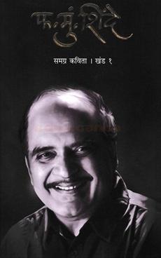 Fa. Mu. Shinde Samagra Kavita Khand- 1