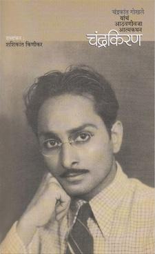 Chandrakiran