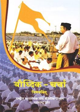 Bauddhik - Charcha