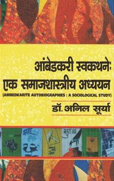 Ambedkari Swakathane : Ek Samjshastriy Adhyayan