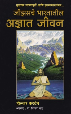 Jesusache Bharatatil Adnyat Jeevan