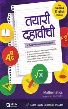 Tayari Dahavichi - Mathematics Algebra + Geometry ( Semi & English Medium )