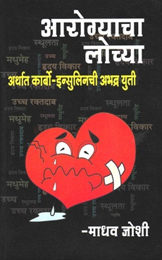 Bookganga creation publication distribution arogyacha lochya fandeluxe Images