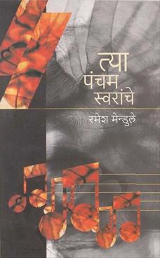 Tya Pancham Swaranche