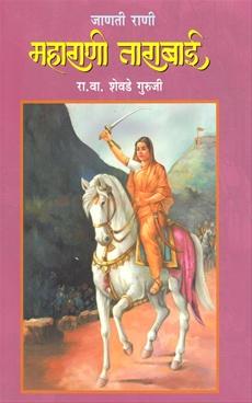 Janati Rani Maharani Tarabai