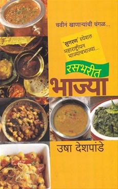 Rasbharit Bhajya