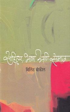 Sahitya, Bhasha Ani Samaj