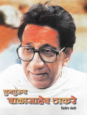 Yugpurush Balasaheb Thakre