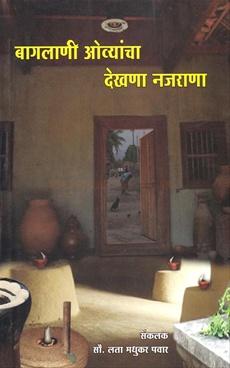 Bagalani Ovyancha Dekhana Najrana