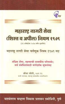 Maharashtra Nagari Seva ( Shista Va Apil ) Niyam 1979