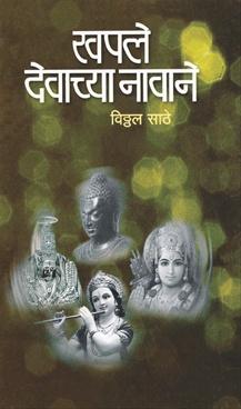 Khapale Devachya Navane