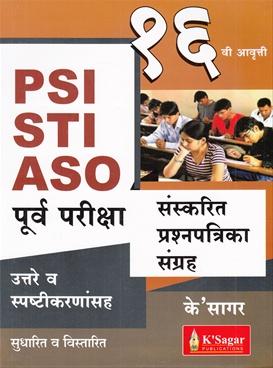 PSI STI ASO Purv Pariksha Sanskarit Prashanpatrika Sangrah