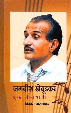 Jagdish Khebudkar : Ek Geetyatri