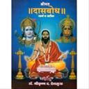 Shrimad Dasbodh