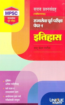 Rajyaseva Purv Pariksha Paper 1- Itihas