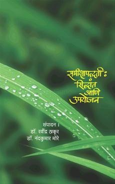 Samikshapaddhat Sidhant Ani Upayojan