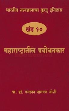 Bharatiy Tatvadnyanacha Bruhad Itihas Khand - 10