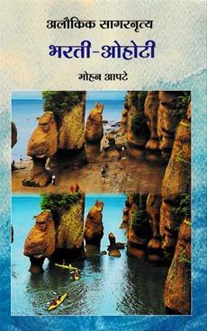 Aloukik Sagarnrutya Bharati Ohoti