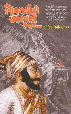 Shivrayanche Athavave Roop