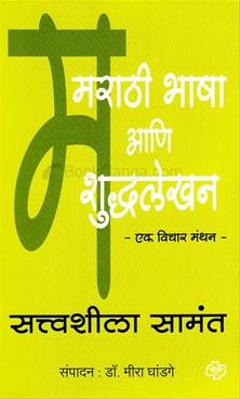 Marathi Bhasha Ani Shuddhalekhan