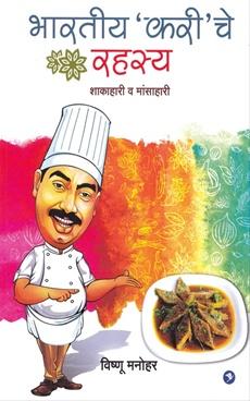 Bharatiya Curry Che Rahasya