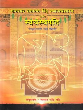 Swayamsthapti Khand 1