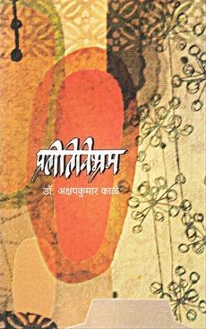 Pratitivibhram