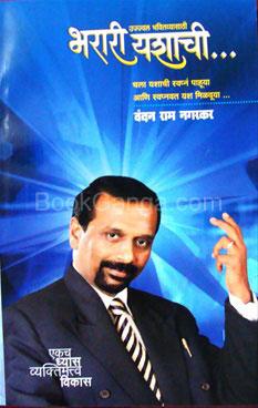 Bharari Yashachi