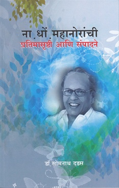 N. D. Mahanoranchi Pratimasrushti Ani Smpadane