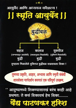 Smruti Ayurved (DVD)