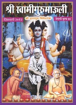 Shri Swamigurumauli (2012)