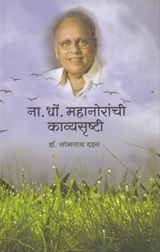 N. D. Mahanoranchi Kavyasrushtri