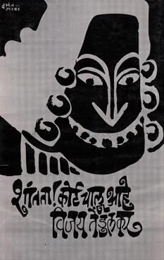 Shantata Court Chalu Ahe