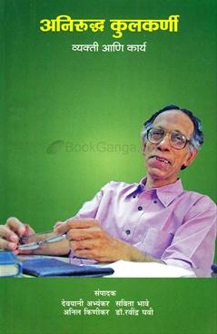 Aniruddha Kulkarni : Vyakti Ani Karya