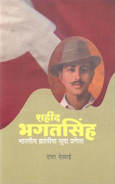 Shahid Bhagatsinh Bhartiya Kranticha Yuva Praneta