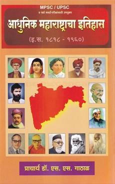 Adhunik Maharashtracha Itihas