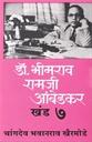 डॉ. भीमराव रामजी आंबेडकर खंड - ७