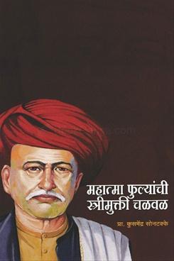Mahatma Phulyanchi Strimukti Chalval