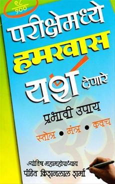 Parikshemadhe Hamkhas Yash Denare Prabhavi Upay
