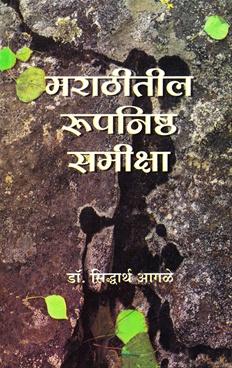 Marathitil Rupanishth Samiksha