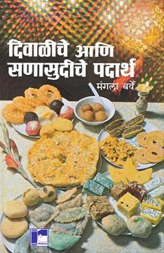 Diwaliche Ani Sanasudiche Padartha