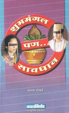 Shubhamangal Pan Sawdhan