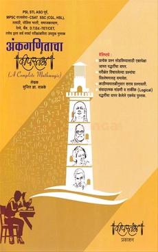 Ankaganitacha Deepastambh