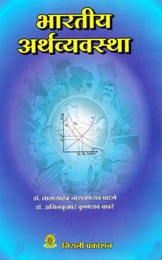 Bhartiy Arthavyavastha
