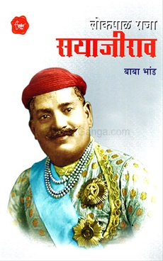 Lokpal Raja Sayajirao