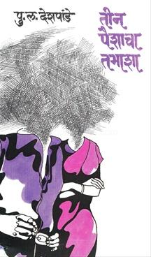 Tin Paishacha Tamasha