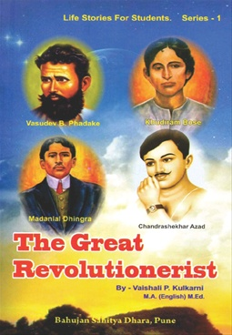 The Great Revolutionerist
