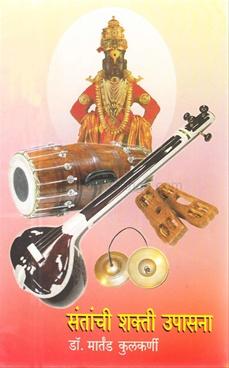 Santanchi Shakti Upasana